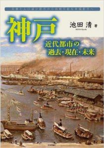 神戸 近代都市の過去・現在・未来 ― 災害と人口減少都市から持続可能な幸福都市