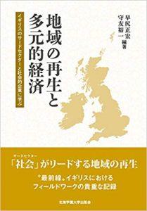 地域の再生と多元的経済 — イギリスのサードセクターと社会的企業に学ぶ