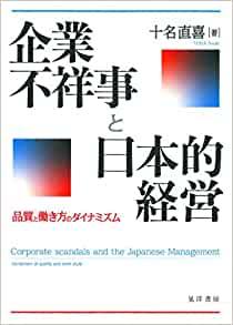 企業不祥事と日本的経営 ―品質と働き方のダイナミズム